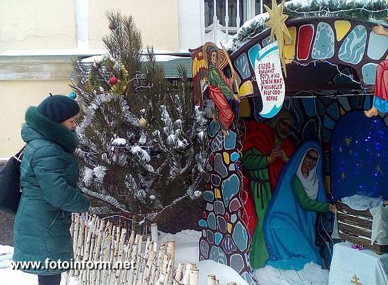 Рождество Христово в Кропивницком