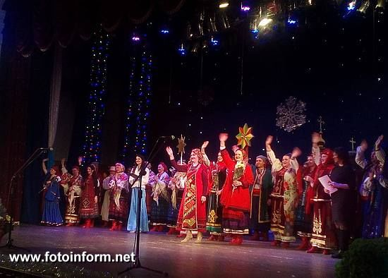 В Кировоградской областной филармонии состоялся украинский вертеп «Коляда идет ...».