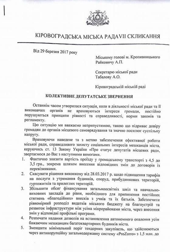 Колективне депутатське звернення до міського голови Кропивницького