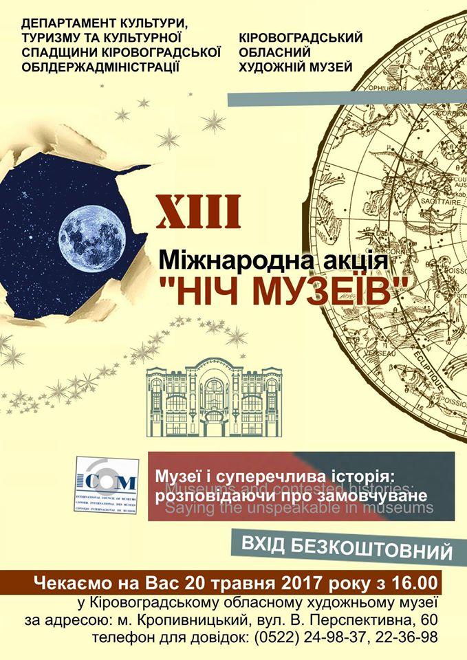 В рамках ХІІІ Міжнародної акції «Ніч музеїв» Кіровоградський обласний художній музей 20 травня 2017 року з 16.00 до 24.00 музей працює безкоштовно