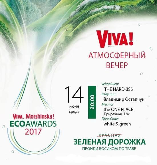 14 червня в Києвi вiдбудеться гучна подiя- щорічний Атмосферний вечір бренду VIVA.