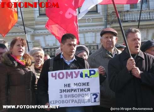 Акція протесту у Кіровограді (ФОТО)