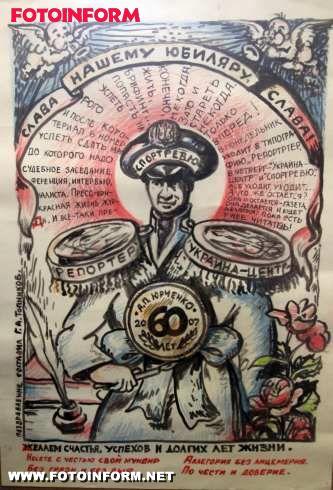 Кіровоград: Експозиція приурочена пам'яті Георгія Топнікова (фото)
