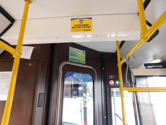 Кропивницький: у тролейбусах встановили тривожні кнопки (ФОТО)