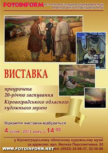 Кіровоградському обласному художньому музею - 20 років
