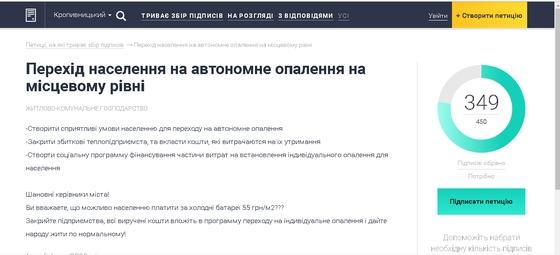 Кропивницький, петиції про автономне опалення, не вистачає голосів