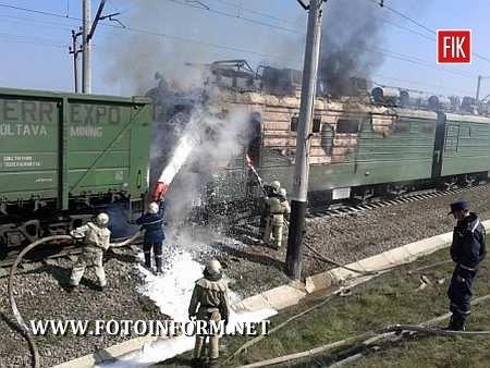 Кіровоградщина: загорівся електровоз (ФОТО)