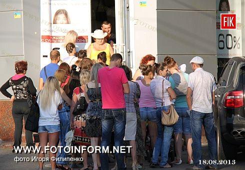 Кировоград: «совка» нет, а очереди остались (ФОТО)