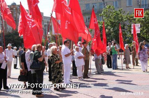 В Кировограде состоялся антифашистский митинг (фоторепортаж)