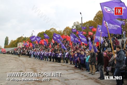 Кировоград: тысячный митинг в Лесопарковой (фоторепортаж)