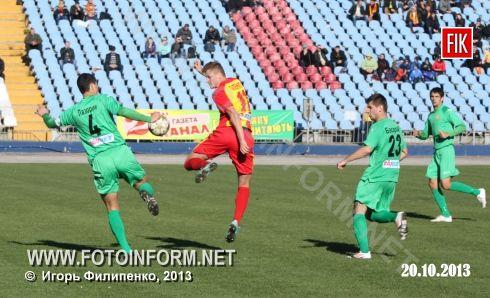 Кировоград: несмотря на удаление игрока, «Зирка» одержала победу (фоторепортаж)