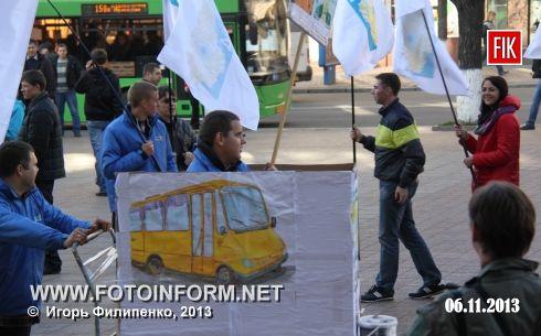Сегодня перед Кировоградским горсоветом прошел необычный флешмоб, сообщает корреспондент FOTOINFORM.