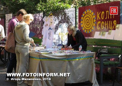 Сегодня, 20 сентября, в честь Дня Рождения Кировограда в «Студии на Дворцовой» состоялись торжества.
