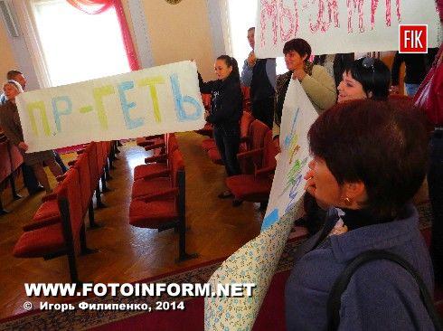 Кировоград: в горсовет с плакатами (ФОТО)
