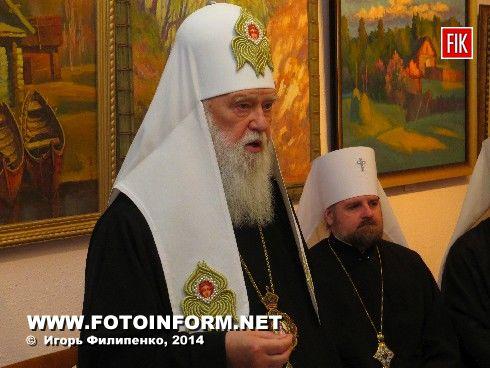 3 октября Кировоградцы встретились со Святейшим Патриархом Киевским и всей Руси-Украины Филаретом и имели возможность задать ему любой волнующий их вопрос.