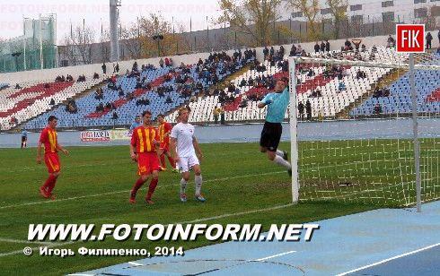 Сегодня в Кировограде состоялся матч 13-го тура первой лиги Зирка (Кировоград) — Горняк (Кривой Рог).