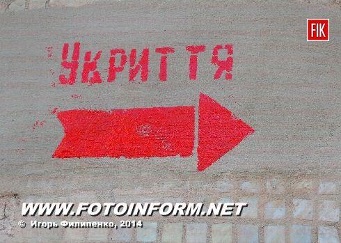 В Кировограде появились указатели «Укрытие» (ФОТО)