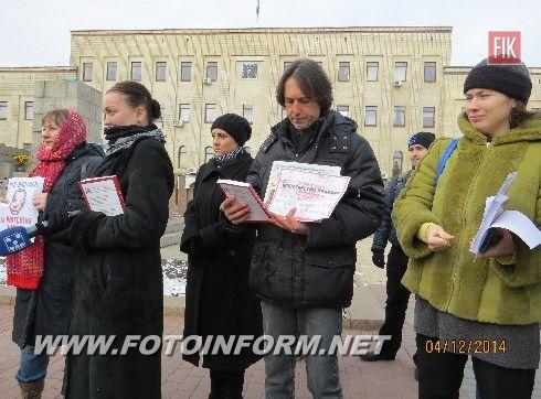В Кировограде прошла акция-протеста (фоторепортаж)