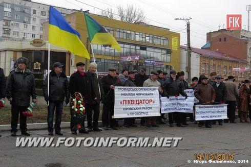 Під такими гаслами сьогодні вийшли інваліди-чорнобильці на вшанування жертв Чорнобильської катастрофи.