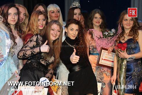 Мисс Кировоград -2014 финал!