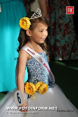 18 июня в ресторане-клубе «Виктория» состоялся главный конкурс детского творчества и красоты нашего города «Мини-мисс и Юная мисс Кировоград 2014».