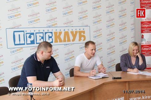 Сегодня, 11 июля, состоялась пресс-конференция лидеров Кировоградской городской организации Радикальной Партии Олега Ляшка.