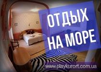 Плай курорт,Отдых на Черном море, курортСергеевка