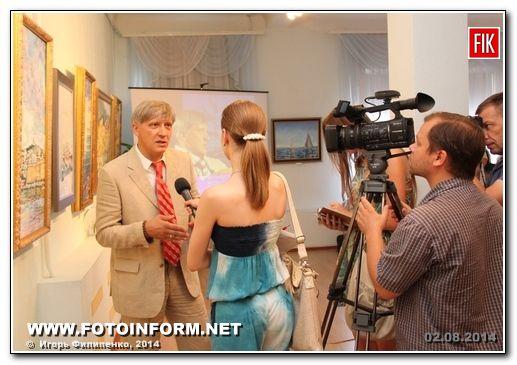 1 августа в Кировоградском областном художественном музее состоялось торжественное открытие выставки «Виктор ОРЛИ – амбассадор Прованса».