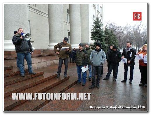 Сегодня, 27 января, на площади возле Кировоградского городского совета жители нашего города вышли на пикет в защиту Лесопарковой зоны.