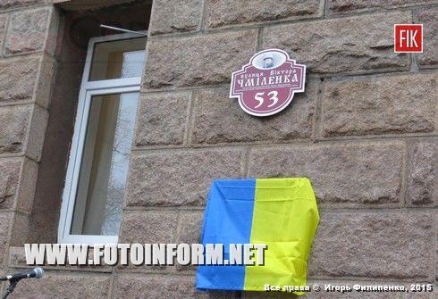 Кировоград: открытие памятной доски Виктору Чмиленко (ФОТО)