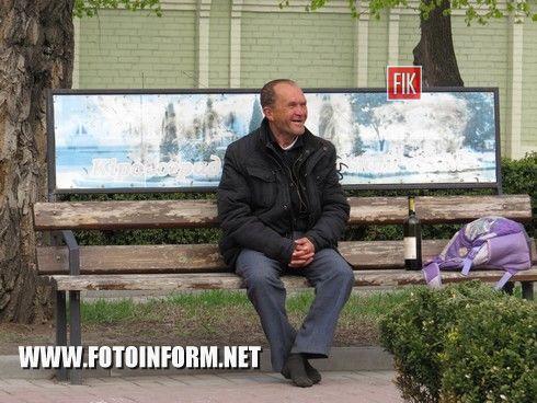Сегодня около Кировоградской Городской доски почета по улице Дворцовой можно было увидеть картину, как босой мужчина отдыхает на лавочке с бутылкой вина.