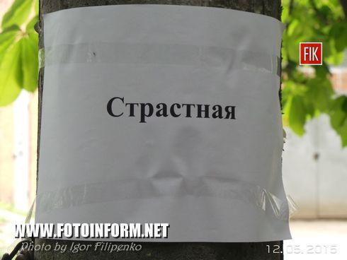 Кировоград: неординарное признание в любви поразило жителей города (фото)