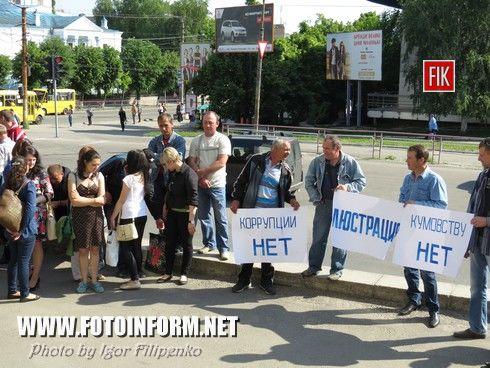 Сегодня. 20 мая в центре Кировограда около 60 людей пикетируют апелляционный суд Кировоградской области