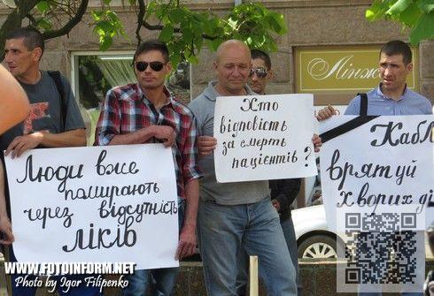 На центральной площади Кировограда состоялась акция «Кладбище вместо лекарств».