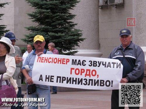 Кировоград: пенсионеры вышли на пикет