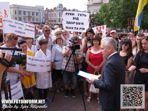 Сегодня, 10 июля, возле Кировоградской ОГА состоялась акция протеста трудового коллектива медико-санитарной части №17 поселка Смолино, Маловисковского района.