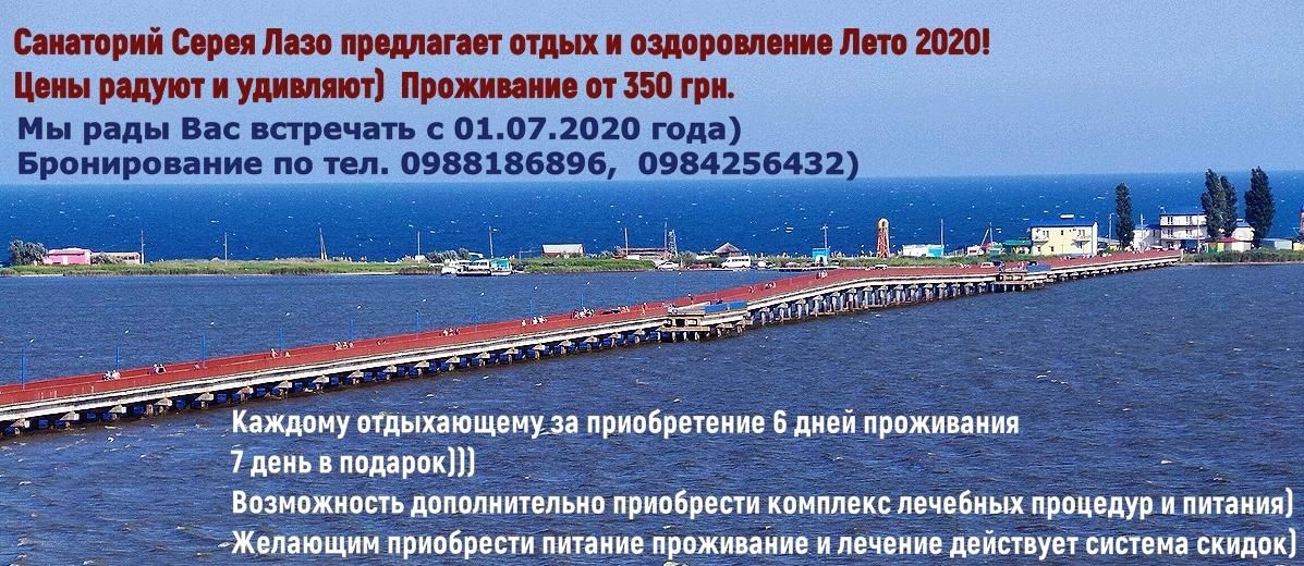 Отдых на море в июле 2020, курорт Сергеевка, Черное море, санаторий Лазо, лиман