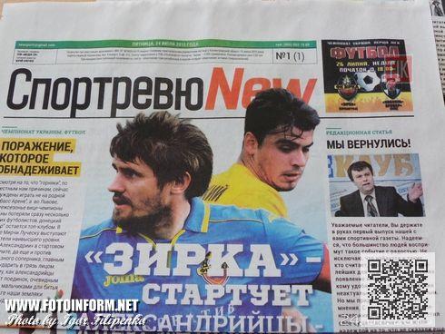 Сегодня, 24 июля, в Кировоградском пресс-клубе состоялась презентация спортивной газеты «Спортревю new»