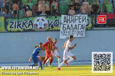 Зирка- Черкаський Дніпро - 2-0. Кіровоград стадіон Зірка, фото Ігоря Філіпенка.