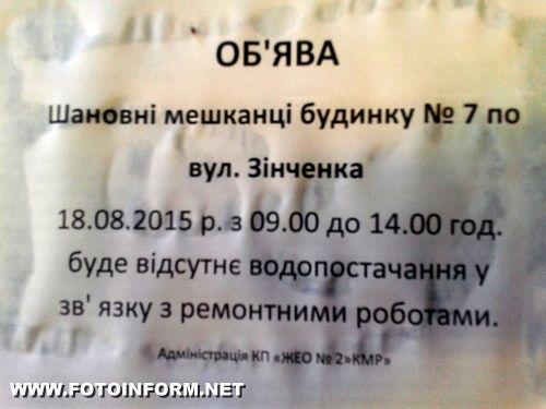 от водоснабжения 18 августа будет отключен дом по адресу ул.Зинченко -7