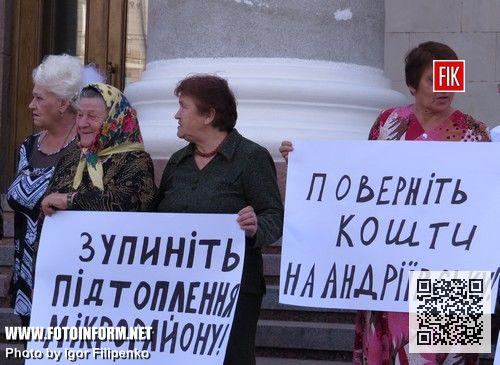 Кировоград: возмущенные горожане пришли к горсовету
