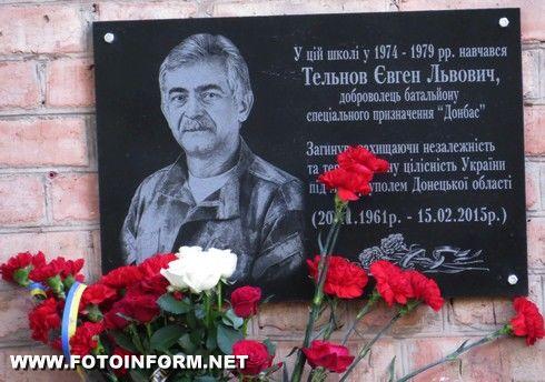 21 августа в Кировограде состоялось торжественное открытие памятных досок погибшим Героям АТО