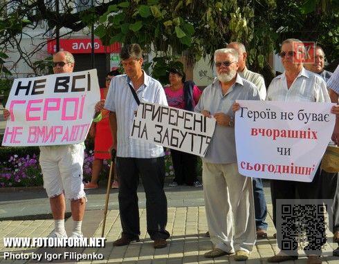 Ликвидаторы последствий аварии на Чернобыльской АЭС вышли на центральную площадь Кировограда, чтобы защитить свои права.