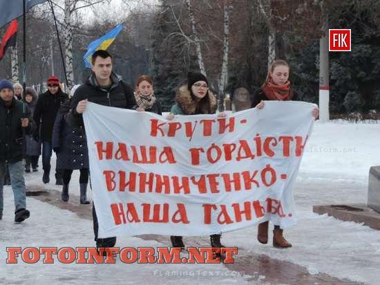 Кіровоград: у центрі міста відбулась хода, Кіровоградської обласної організації ВО «Свобода»