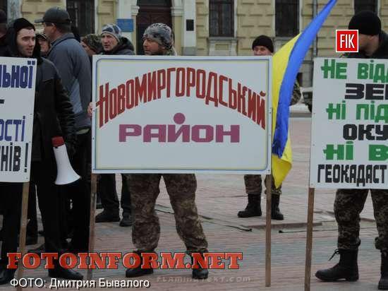 Кіровоград мітингує (ФОТО)