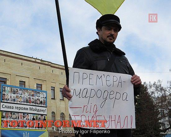 В Кировограде состоялся митинг за отставку правительства (ВИДЕО)