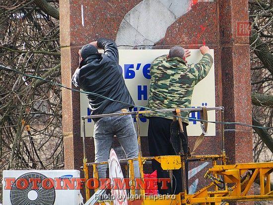 Сегодня в Центральном сквере Кировограда стелу 100-е Ленину коммунальные службы закрыли табличкой.