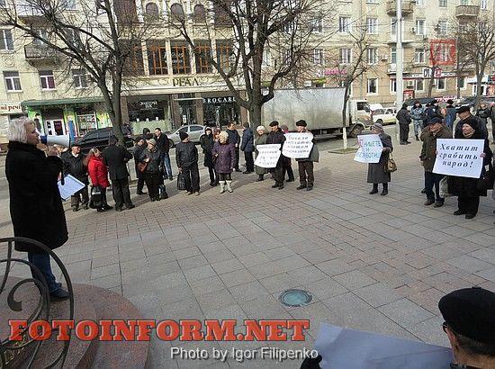 В Кировограде митинговали против плохой жизни, фото игоря филипенко. митинг в кировограде, кировоградские новости, Нова держава
