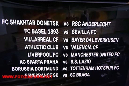 Состоялась жеребьевка одной восьмой финала Лиги Европы УЕФА
