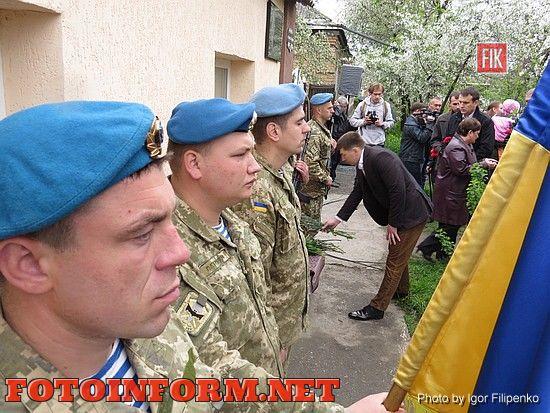 В Кировограде открыли памятную доску погибшему спецназовцу , Дмитрий Придатко. фото Игоря Филипенко